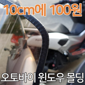 키젠 오토바이 윈도우몰딩 스크린 10cm단위 블랙