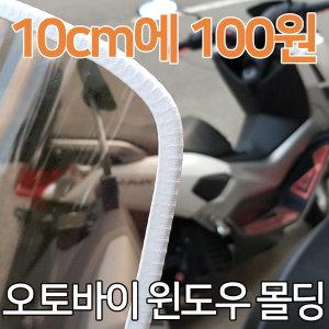 키젠 오토바이 윈도우몰딩 스크린 10cm단위 흰색