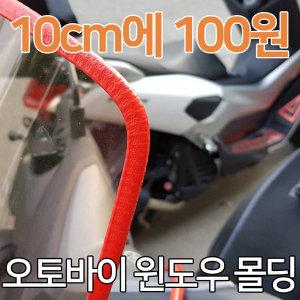 키젠 오토바이 윈도우몰딩 스크린 10cm단위 레드