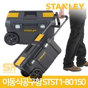 이동식 공구함 공구박스 캐리어 STST1-80150