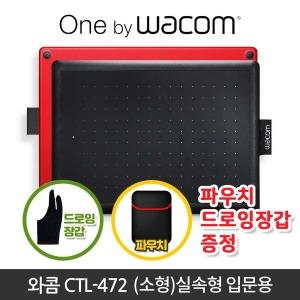 One by WACOM CTL-472 와콤타블렛 사은품증정+단독특가