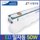 두영 LED 형광등 일자등 50W 방등 거실등 등기구 주방