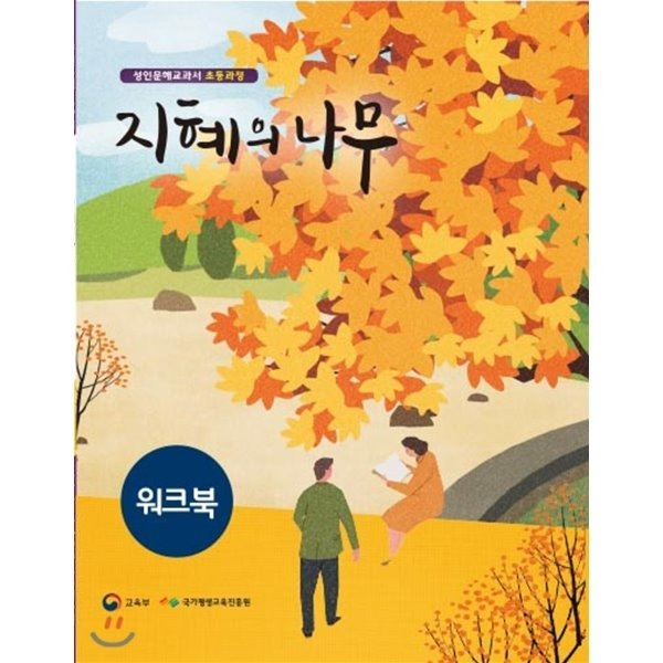 지혜의 나무 워크북  국가평생교육진흥원
