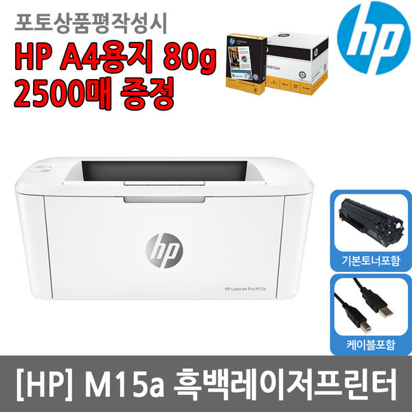 HP M15A 흑백레이저프린터 A4용지2500매증정/KH