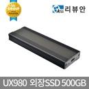 UX980 500GB 외장SSD NVMe M.2 USB 3.2