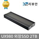UX980 2TB 외장SSD NVMe M.2 USB 3.2 2테라