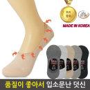 듀얼밴드 베이직 실리콘 페이크삭스/벗겨짐 없는 양말