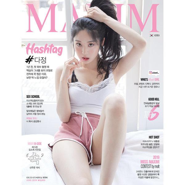 맥심 코리아 Maxim korea 2019년 6월 중고잡지