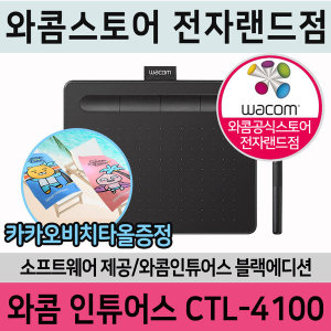 와콤 CTL-4100 /6시당일발송/카카오비치타올증정