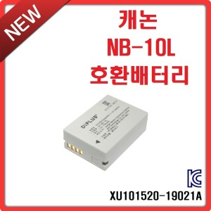 캐논 NB-10L 호환배터리 G1X G3X G15 G16 SX40HS