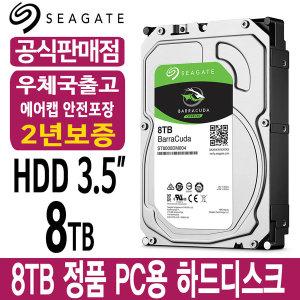 8TB Barracuda ST8000DM004 하드디스크 +2년보증정품+