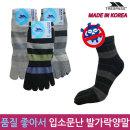 트레스패스 남성 링글 발가락양말 중목