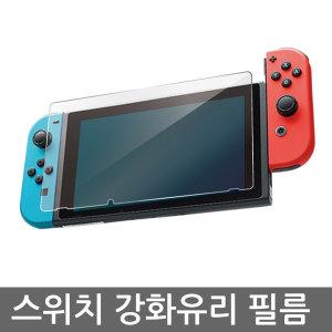 닌텐도 스위치 액정보호 강화유리 필름 9H