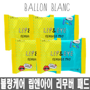 발롱블랑 블랑케어 립앤아이 리무버 패드  30매