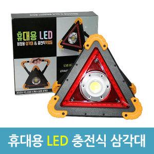 휴대용 LED 충전식 삼각대 비상용삼각대 안전삼각대