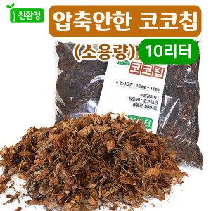 (코코칩) 압축안한코코칩-소용량(10L)