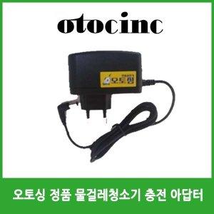 오토싱 정품 물걸레청소기 충전 아답터 16.8V 충전기