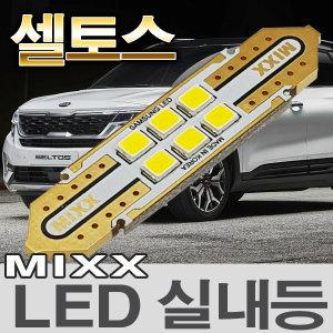 MIXXLED 믹스 셀토스 자동차LED실내등