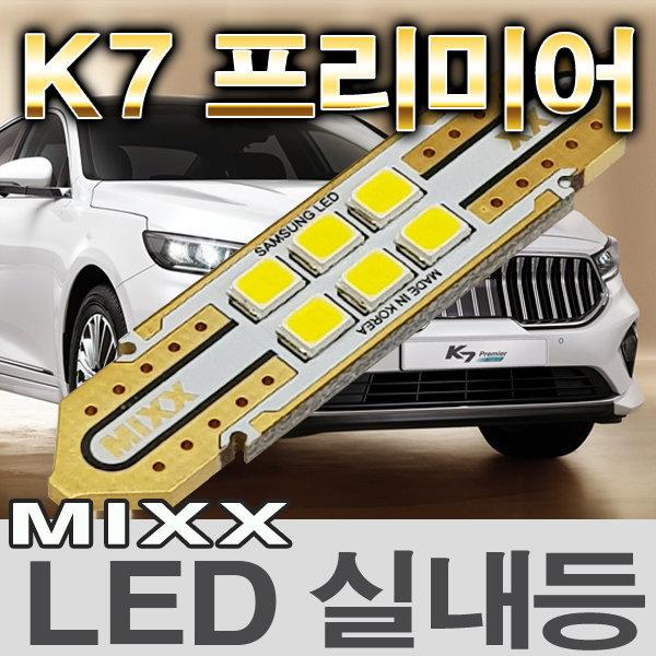 MIXXLED 믹스 K7 프리미어 자동차LED실내등