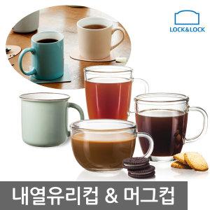 락앤락 내열유리컵 유리머그컵 커피머그잔 카페유리컵