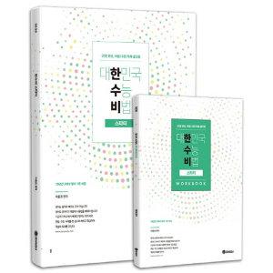예약상품 대한민국 수능 비법 스타터 워크북 세트(2019)(전2권)  제우스에듀