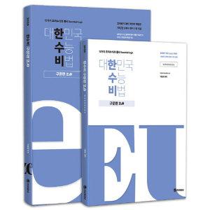 예약상품 대한민국 수능 비법 구문편 2.0 워크북 세트(2019)(전2권) 개정판