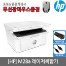 HP M28a 흑백레이저복합기 M26a후속/무선마우스증정