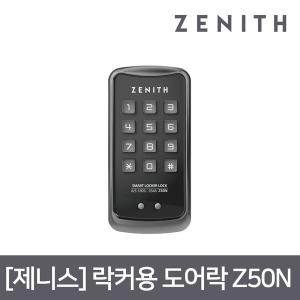 제니스 락커키 Z50N 블랙(번호전용)/락카키/사물함키