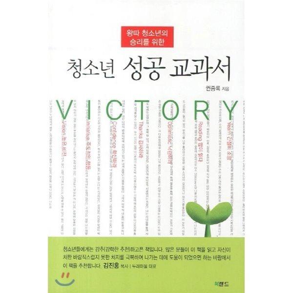 왕따 청소년의 승리를 위한 청소년 성공 교과서  권중록