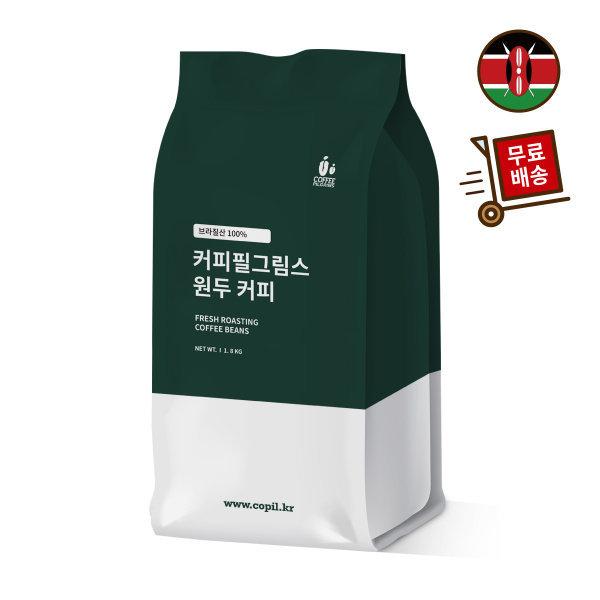 (커피필그림스)  가격Down 용량Up 맛은그대로 커피필그림스 원두커피 케냐 AA 1.8kg (갓볶은 신선한 국...