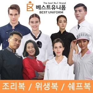 조리복/쉐프복/위생복/주방복/쿡복/일식복/주방유니폼