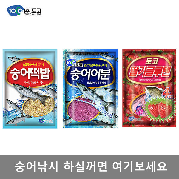 토코 숭어낚시 어분 떡밥 딸기글루텐5 숭숭딸3종