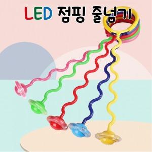 점핑줄넘기 LED줄넘기 발목줄넘기 한발줄넘기 야광