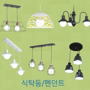 그린필조명-식탁등 주방등 테이블등 LED전구사용