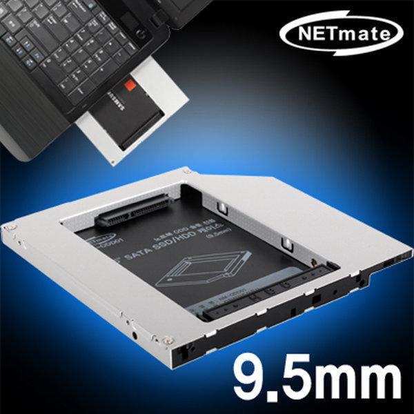 NM-ODD01 노트북 멀티부스트 9.5mm