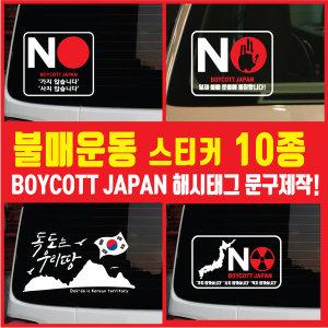 일본 불매운동 스티커  NO BOYCOTT JAPAN 보이콧 재팬