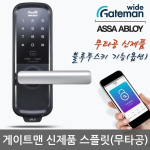 스플릿 무타공도어록 카드키4개+번호키 현관문 도어락