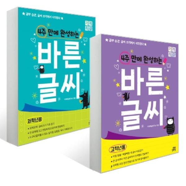 (길벗스쿨) 4주 만에 완성하는 바른 글씨 저학년용+고학년용 세트(전2권)