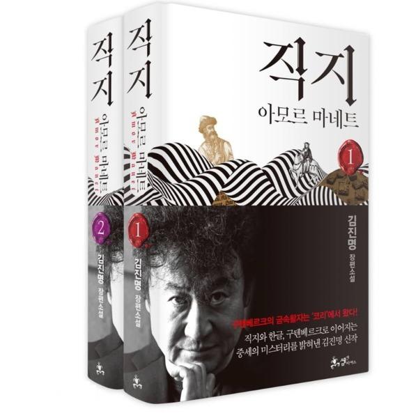 (쌤앤파커스) 직지 1 + 2 아모르 마네트 세트(전2권) : 김진명