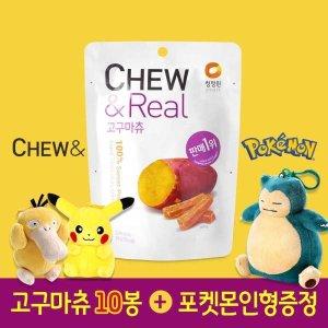 청정원 츄앤리얼 고구마츄 10개세트(고구마/군고구마 60g 택1)+포켓몬인형증정
