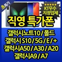 KT본사직영점1위/KT삼성전모델행사초특가/갤럭시진/