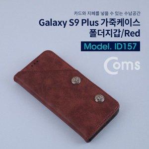 Coms 스마트폰 케이스. 갤S9 P Red 갤럭시 휴대폰케이