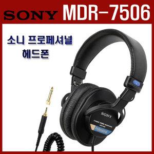 소니헤드폰 MDR-7506 모니터링 프로헤드폰 (당일발송)