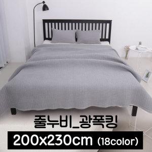 킹_이불겸패드_줄누비_광폭(200x230cm) (1번~18번)칼라
