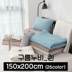 퀸_이불겸패드_구름(150x200cm) (1번~15번)칼라