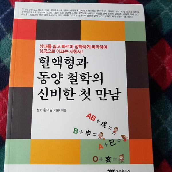 혈액형과 동양철학의 신비한 첫만남/황개경.태웅.2011