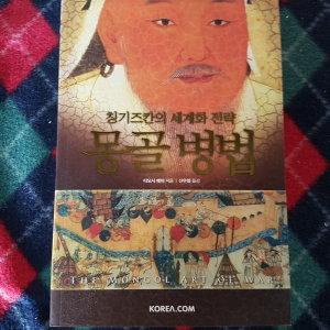칭기즈칸의 세계화전략.몽골병법/티모시 메이