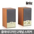 브리츠 2채널 PC스피커 BR-1000A Cuve