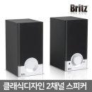 브리츠 2채널 PC스피커 BR-1000A Cuve Black2