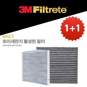 1+1 3MPM2.5활성탄필터 올뉴/더뉴 카니발(2014~)/6205